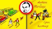 Антон и Точица (Ерих Кестнер, реж. Йордан Павлов)