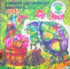 Старата костенурка разказва (Индонезийски Приказки, реж. Иван Андонов)
