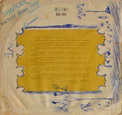 Снежната царица (Ханс Андерсен, реж. Павел Павлов) /плоча