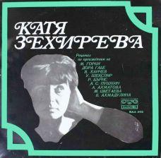 Катя Зехирева - Рецитал (изп. Катя Зехирева) /плоча